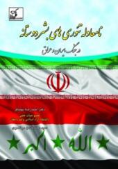 کتاب نامعادله تئوری های بشردوستانه در جنگ ایران و عراق