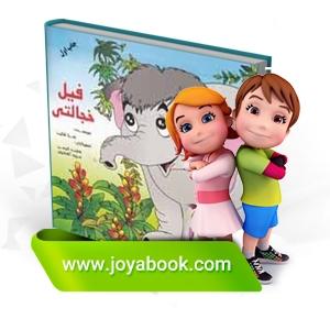 کتاب داستان کودکانه
