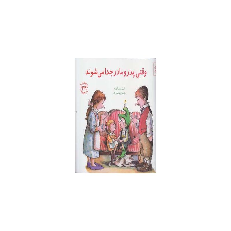 کتاب مهارتهای زندگی وقتی پدر و مادر جدا می شوند