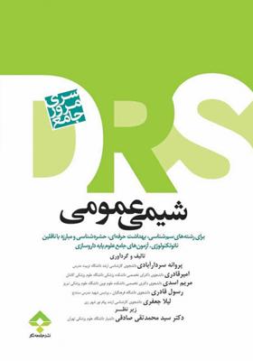 D.R.S مرور جامع شيمي عمومي