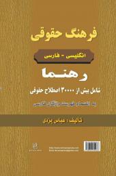 فرهنگ حقوقی انگلیسی - فارسی رهنما