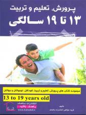 کتاب پرورش و تعلیم و تربیت ۱۳ تا ۱۹ سالگی