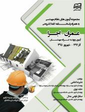 مجموعه آزمون های نظام مهندسی (عمران _اجرا)