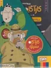 کاراگاه سیتو مجموعه 10 جلدی با قاب