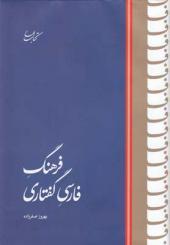 فرهنگ فارسی گفتاری
