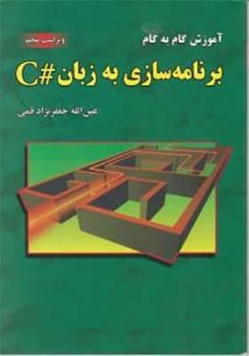 کتاب آموزش گام به گام برنامه سازی به زبان C شارپ اثر عین الله جعفرنژاد قمی
