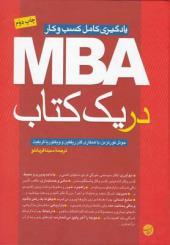 یادگیری کامل کسب و کار MBA در یک کتاب