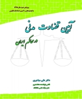 آیین قضاوت مدنی در محاکم ایران