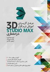 مرجع کاربردی آموزش نرم افزار 3DSTUDIO MAX درمعماری