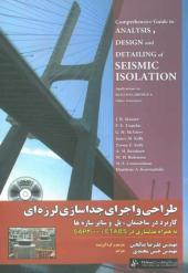 طراحی و اجرای جداسازی لرزه ای همراه با DVD