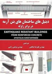کتاب-دیتیل-های-ساختمان-های-بتن-آرمه-در-برابر-زلزله
