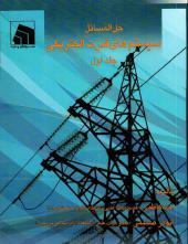 کتاب حل مسائل سیستم های قدرت الکتریکی(جلد اول)