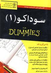 کتاب سوداکو ۱ از سری کتاب های دامیز اثر اندرو هرون