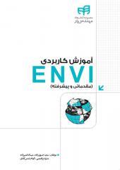 آموزش كاربردي ENVI (مقدماتي و پيشرفته)