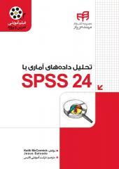 تحليل داده هاي آماري با spss 24