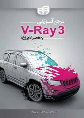 مرجع آموزشي V-Ray 3 به همراه پروژه