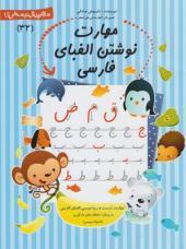 پیش دبستانی 32 مهارت های نوشتن الفبای فارسی