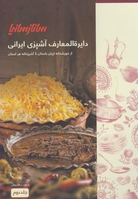 دایره المعارف آشپزی ایرانی 2 جلدی ساناز و سانیا