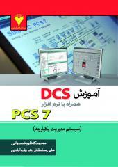 آموزش DCS همراه با نرم افزار PCS7 سیستم مدیریت یکپارچه