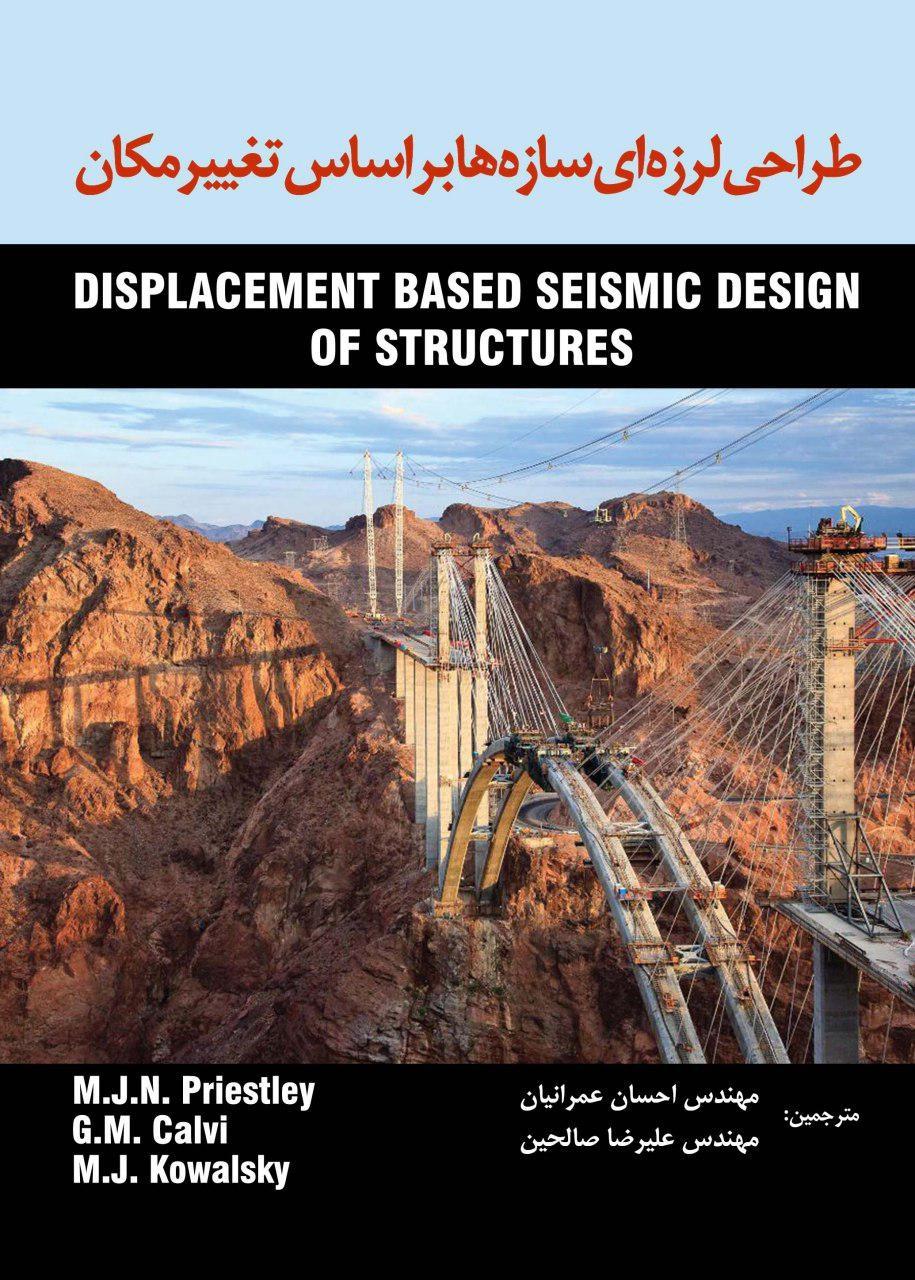 طراحی لرزه ای سازه ها بر اساس تغییر مکان