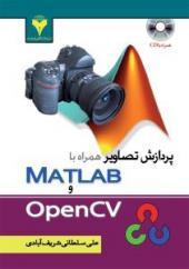 پردازش تصاویر همراه با متلب Matlab و OpenCV