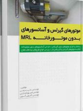 موتورهای گیرلس و آسانسورهای بدون موتورخانه MRL
