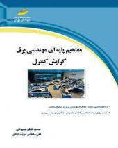 مفاهیم پایه ای مهندسی برق گرایش کنترل