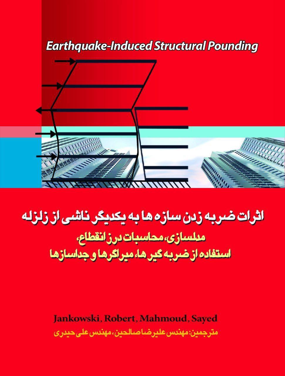 اثرات ضربه زدن سازه ها به یکدیگر ناشی از زلزله