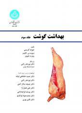 بهداشت گوشت جلد سوم