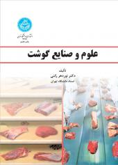 علوم و صنایع گوشت