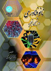 نانو فناوری در شیمی تجزیه