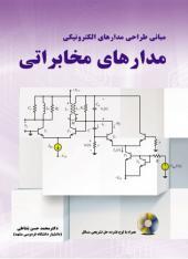 مبانی طراحی مدارهای الکترونیکی مدارهای مخابراتی
