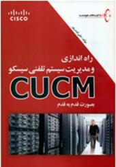کتاب راه اندازی ومدیریت سیستم تلفنی سیسكو CUCM به صورت قدم به قدم
