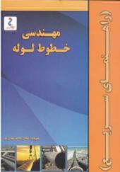 کتاب مهندسی خطوط لوله راهنمای سریع
