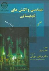 کتاب مهندسی واکنش های شیمیایی جلد دوم