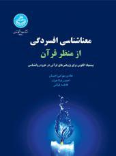 معناشناسی افسردگی از منظر قرآن