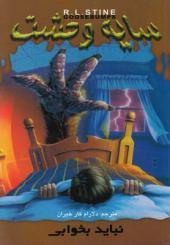 سایه وحشت (۴) نباید بخوابی