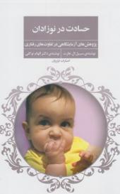 حسادت در نوزادان