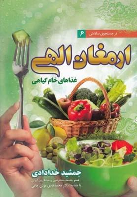 در جستجوی سلامتی 6 ارمغان الهی غذاهای خام گیاهی
