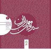 سیر نوین معماری ایران (جلد اول )پروژه های مسکونی
