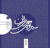سیر نوین معماری ایران (جلد دوم )پروژه های عمومی