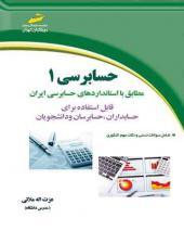 حسابرسی 1 مطابق با استانداردهای حسابرسی ایران