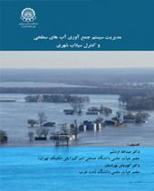 مدیریت سیستم جمع آوری آب های سطحی و کنترل سیلاب شهری