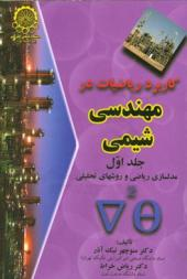 کاربرد ریاضیات در مهندسی شیمی (جلداول)