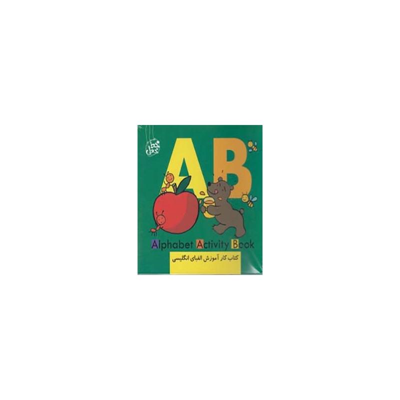 مجموعه کتاب کار آموزش الفبای انگلیسی