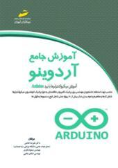 کتاب آموزش جامع آردوینو آموزش میکروکنترلرها با بردARDUINO