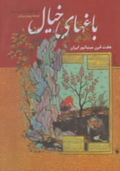 کتاب باغهای خیال هفت قرن مینیاتور ایران