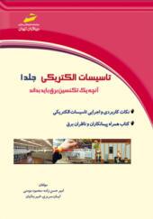 کتاب تاسیسات الکتریکی جلداول