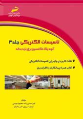 کتاب تاسیسات الکتریکی جلدسوم آنچه یک تکنسین برق باید بداند