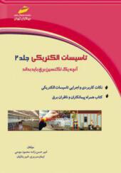 کتاب تاسیسات الکتریکی جلد دوم آنچه یک تکنسین برق باید بداند
